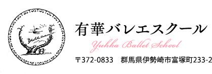 【有華バレエスクール】群馬県伊勢崎市 近藤若菜のバレエ教室 3歳~70代
